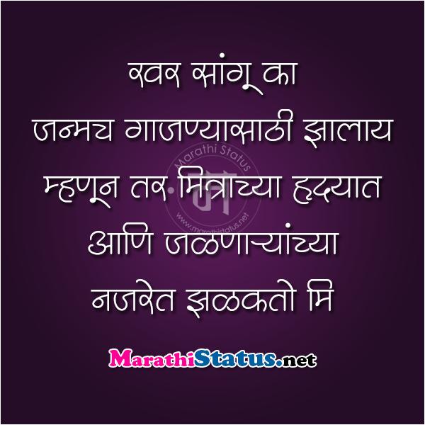 marathi attitude lines