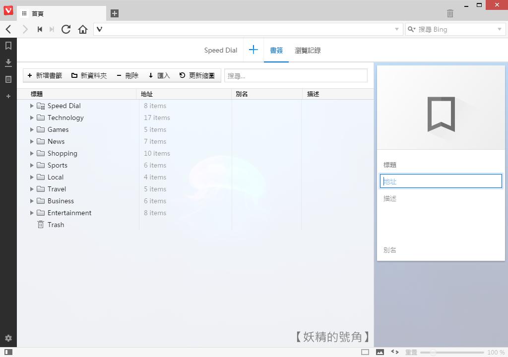 8 - [推薦] 更快、更省記憶體!Vivaldi - 比Chrome更棒的瀏覽器