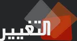 تردد قناة تغيير الأثيوبية