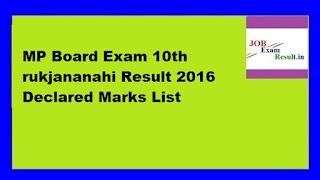 MP Board Exam 10th rukjananahi Result 2016 Declared Marks List