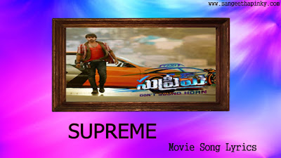 supreme-telugu-movie-songs-lyrics