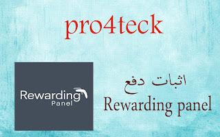 شرح كامل لموقع ريوردنج بانل rewarding panel  مع اثبات الدفع