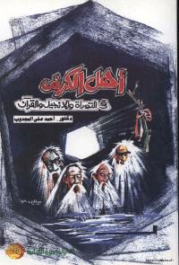 تحميل كتاب أهل الكهف في التوراة والانجيل والقرآن - أحمد علي المجدوب