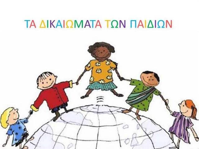 Δράσεις της 1ης ΤΟΜΥ Άργους για «Τα δικαιώματα των παιδιών»