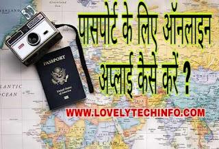 पासपोर्ट के लिए ऑनलाइन अप्लाई कैसे करें