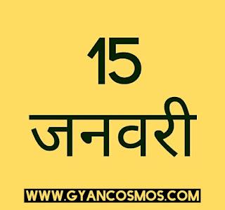 15 जनवरी का इतिहास 15 January History in Hindi