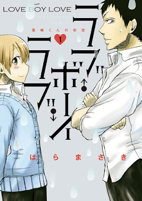 [Manga] ラブ・ボーイ・ラブ 第01巻 [Love Boy Love Vol 01] Raw Download