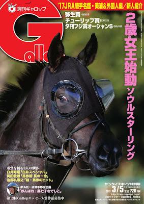 [雑誌] 週刊Gallop(ギャロップ) 2017年03月05日号 Raw Download