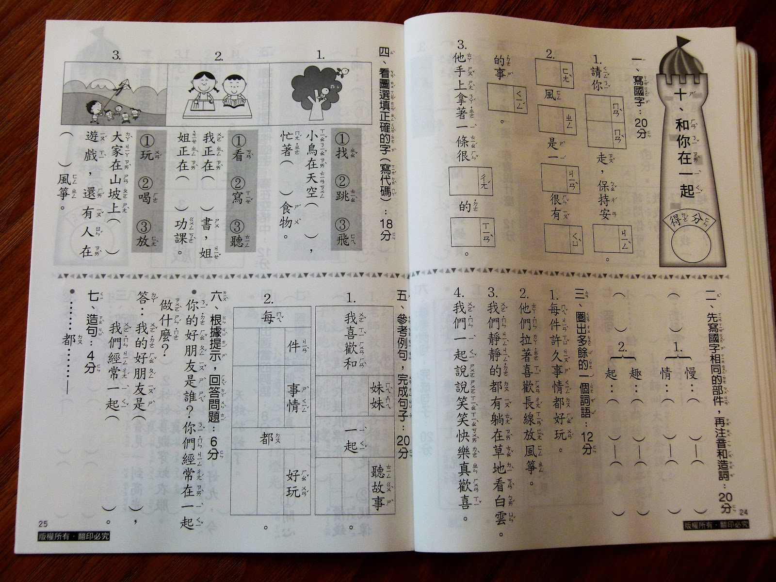 Chinese Textbooks For First Grader