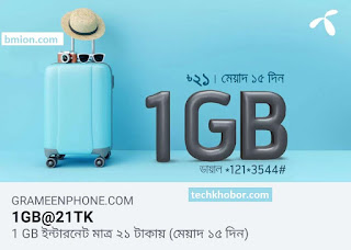 Grameenphone-Gp-1GB-21Tk-Internet-Offer-gp-Data-offer