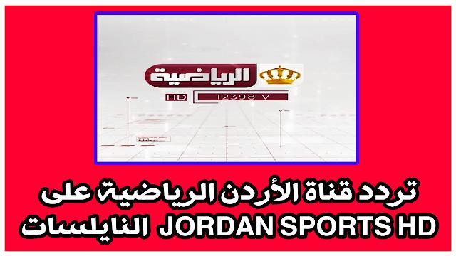تردد قناة الأردن الرياضية JORDAN SPORTS HD على النايلسات 2020