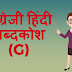 अंग्रेजी हिंदी शब्दकोश (G) - English Hindi dictionary Start With G