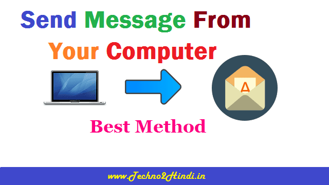 How to send messages from your computer in hindi