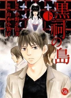 Kokushi No Shima – Truyện tranh