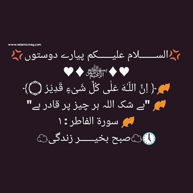 Beshak Allah Har Cheez py Kadir Ha