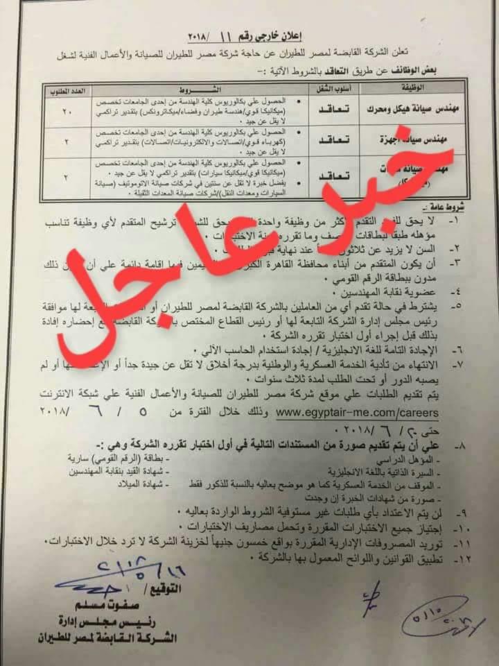"""اعلان وظائف مصر للطيران 2018 لجميع المؤهلات """" عليا ومعاهد ودبلومات """" - تقدم الكترونيا"""