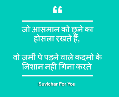 Asman Hindi Quotes