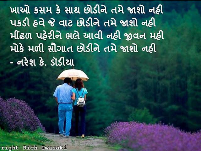 खाओ कसम के साथ छोडीने तमे जाशो नही Muktak By Naresh K. Dodia