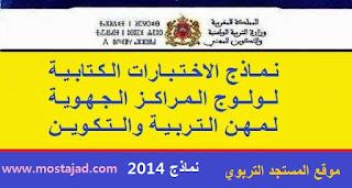 نماذج السلك الإبتدائي لولوج المراكز الجهوية لمهن التربية و التعليم بالمغرب موسم 2014