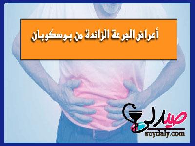 أعراض تناول الجرعة الزائدة من دواء بوسكوبان