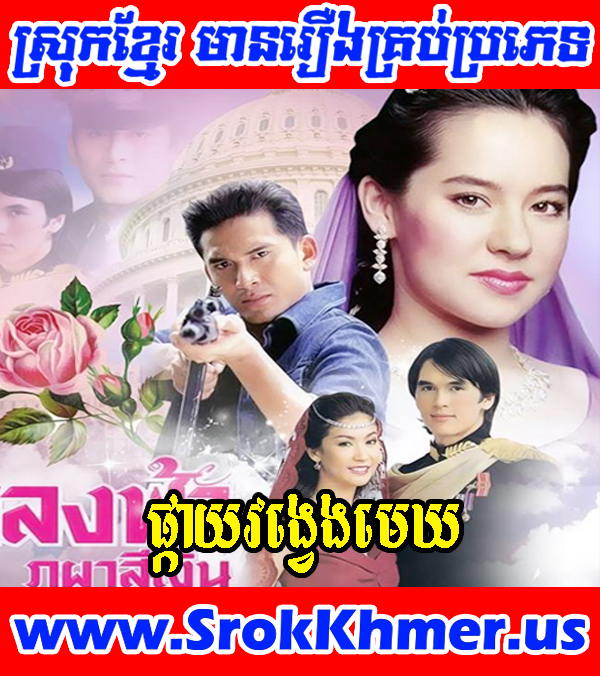 Watch Khmer movie, Movie Khmer, Khmer Drama, Thai Drama, Thai Lakorn, Video4khmer,  Khmotion and video online for free including Chinese drama, Thai lakorn, Chinese movies,  Korean drama, Khmer CTN comedy, Khmer, chinese movie speak khmer