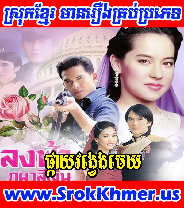 Phkay Vongveng Mek 40 END | Khmer Movie | Khmer Drama| Thai Drama