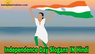 Independence-day-slogan-in-Hindi