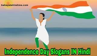 30+ Independence Day Slogans in hindi , स्वतंत्रता दिवस के नारे