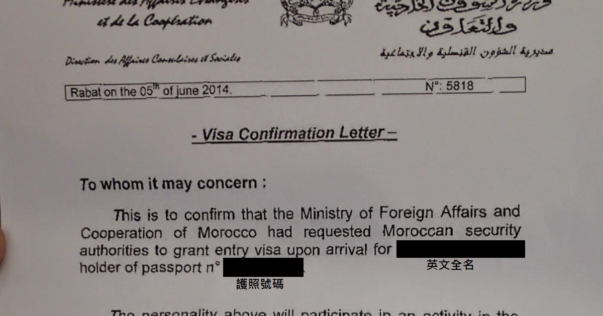 旅行日記: [旅行資訊]臺灣護照申請摩洛哥簽證的方法