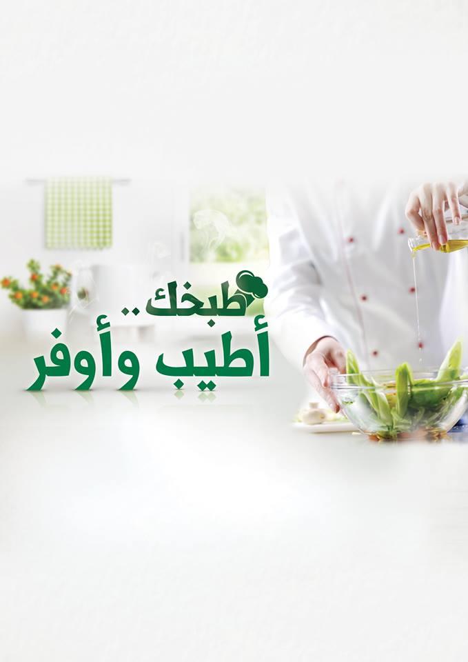 عروض كارفور السعودية