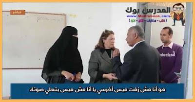 نائبة محافظ الأسكندرية يهين معلمة في فصلها والنتيجة فضيحة مدوية له