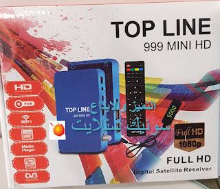 احدث ملف قنوات TOP LINT 999 MINI HD الازرق محدث دائما بكل  جديد