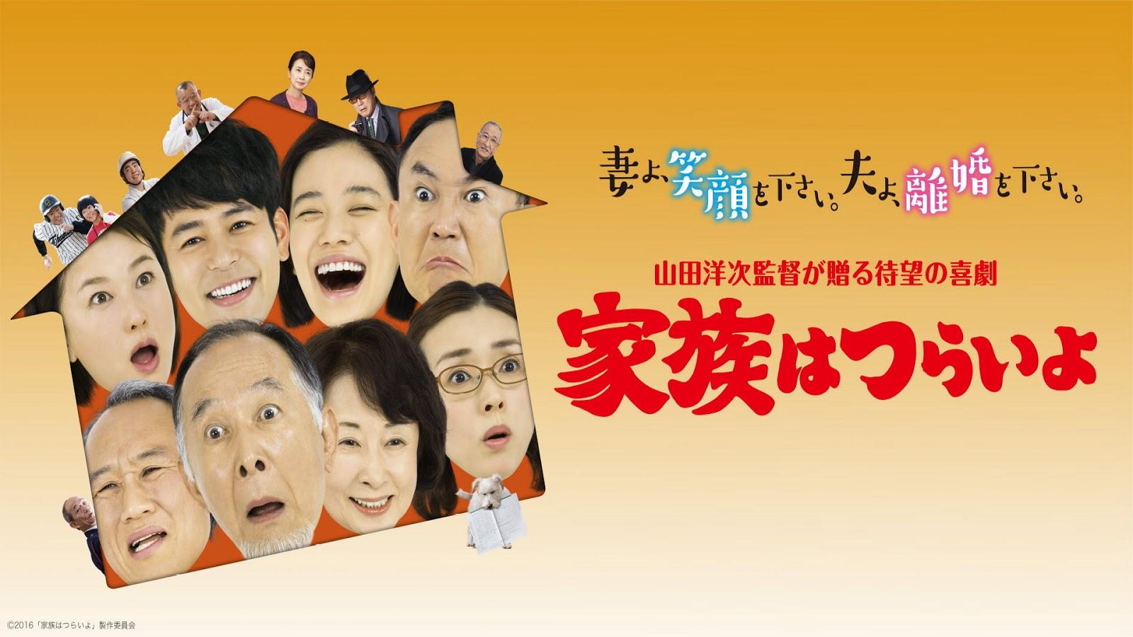 Maravillosa familia de Tokio poster
