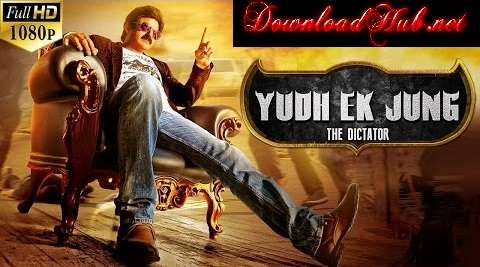 Poster Of Yudh Ek Jung 2016 Hindi Dubbed 700MB HDTVRip x264 Free Download Watch Online Worldfree4u