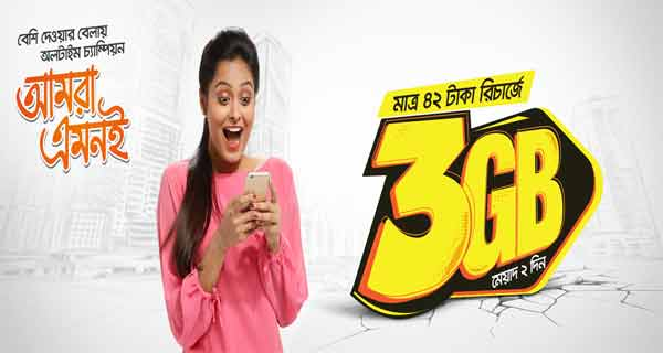 Banglalink 3GB Internet 42 Tk offer 2018