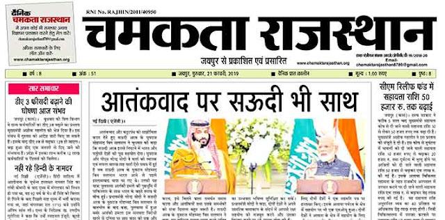 दैनिक चमकता राजस्थान 21 फरवरी 2019 ई-न्यूज़ पेपर
