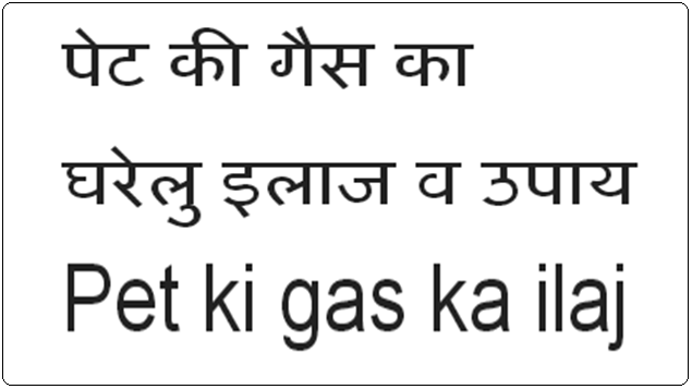 Gharelu ilaj pet ke gas ka