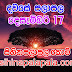 Lagna Palapala Ada Dawase  | ලග්න පලාපල | Sathiye Lagna Palapala 2020 | 2020-12-17