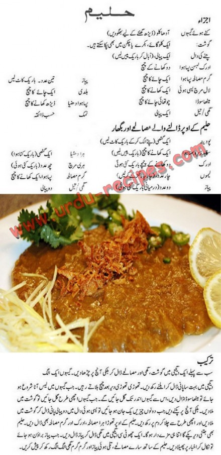 Pdf book free download free recipe of daleem by zubaida tariq in urdu free download forumfinder Gallery