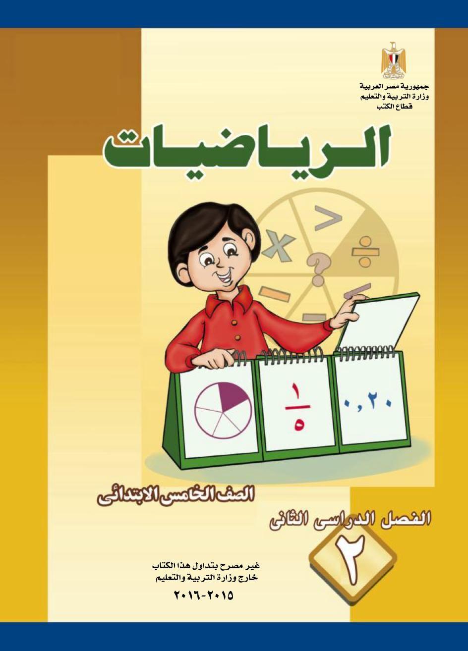 الرياضيات للصف السادس الفصل الثاني كتاب التمارين