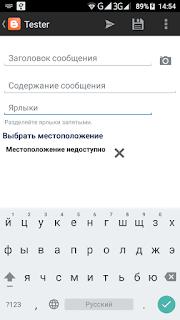 blogger на мобильном создание сообщения
