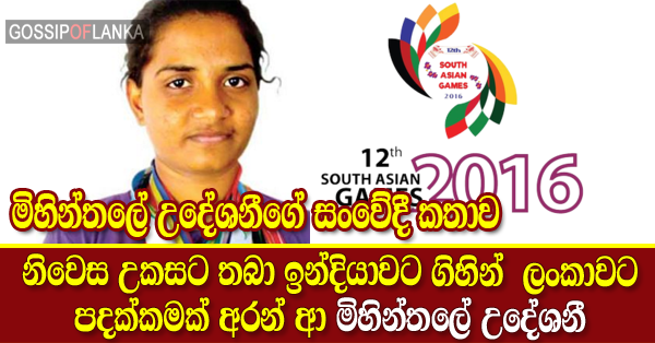 Hidden Story of Udeshani Niranjani - SL Medal Winner At South Asian Games