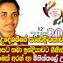 Hidden Story of Udeshani Niranjani - SL Medal Winner At South Asian Games
