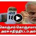 Narendra Modi's visit to Tamil Nadu | TAMIL TODAY CHANNEL