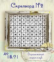 http://scrapvrn.blogspot.ru/2015/12/2.html