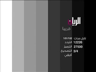 قناة Al Rayyan TV
