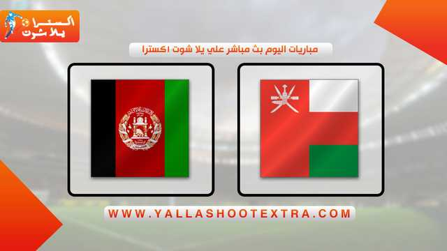 مباراة عمان و أفغانستان ١٠-١٠-٢٠١٩ قي تصفيات كاس العالم