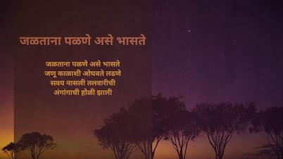 जळताना पळणे असे भासते - मराठी कविता | Jalatana Palane Ase Bhasate - Marathi Kavita