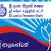 இன்று கூடுகிறது சிறிலங்கா சுதந்திரக் கட்சி மத்திய குழு – முக்கிய முடிவுகள் எடுக்கப்படும்