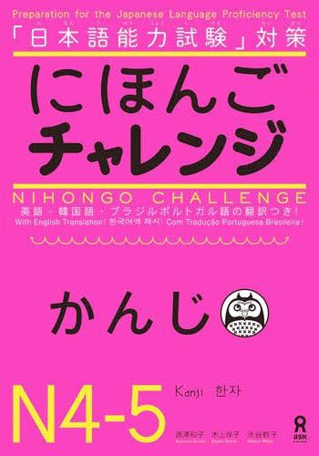 Japan, My Love: Tổng hợp tài liệu luyện thi JLPT N4-N5